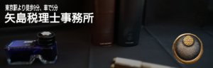 矢島税理士事務所ヘッダー画像2